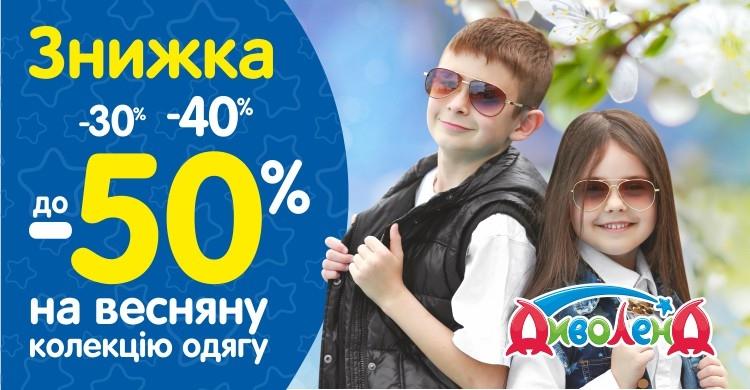 Акція  Міжсезонний розпродаж! Знижки на одяг до -50%! 5c382805b3220